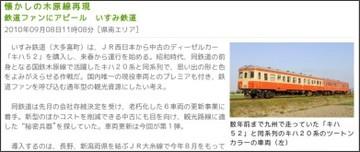 http://www.chibanippo.co.jp/news/chiba/local_kiji.php?i=nesp1283911688