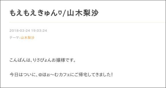 https://ameblo.jp/countrygirls/entry-12362886605.html
