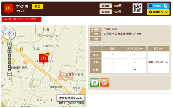 http://www.mcdonalds.co.jp/shop/map/map.php?strcode=44526