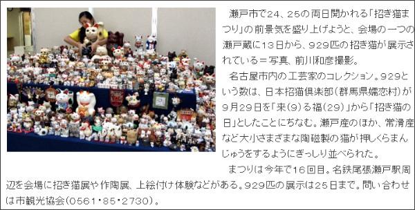 http://mytown.asahi.com/aichi/news.php?k_id=24000001109150002