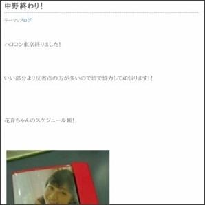 http://ameblo.jp/wadaayaka/entry-11130509884.html