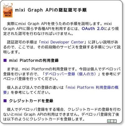 http://www.atmarkit.co.jp/fwcr/rensai2/yuimixi01/03.html