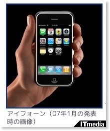 http://www.itmedia.co.jp/news/articles/0806/04/news090.html