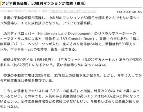 http://news.livedoor.com/article/detail/4402835/