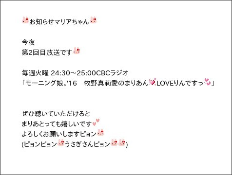 http://ameblo.jp/mm-12ki/entry-12168413685.html