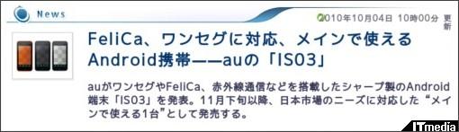 http://plusd.itmedia.co.jp/mobile/articles/1010/04/news025.html