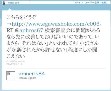 http://twitter.com/amneris84/status/26418540894