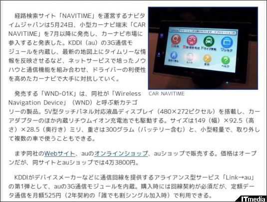 http://www.itmedia.co.jp/news/articles/1005/24/news072.html