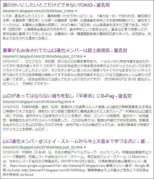 https://www.google.co.jp/search?biw=1513&bih=929&tbs=qdr%3Am&ei=HfvuWszaGoS4jwPtxpz4Dg&q=site%3A%2F%2Ftokumei10.blogspot.com+TOKIO&oq=site%3A%2F%2Ftokumei10.blogspot.com+TOKIO&gs_l=psy-ab.3...0.0.1.125.0.0.0.0.0.0.0.0..0.0....0...1c..64.psy-ab..0.0.0....0.M2DM59xm0MA