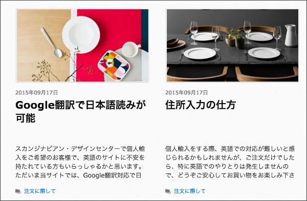 http://scandinaviandesigncenter.blog.jp/
