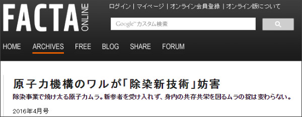 https://facta.co.jp/article/201604003.html