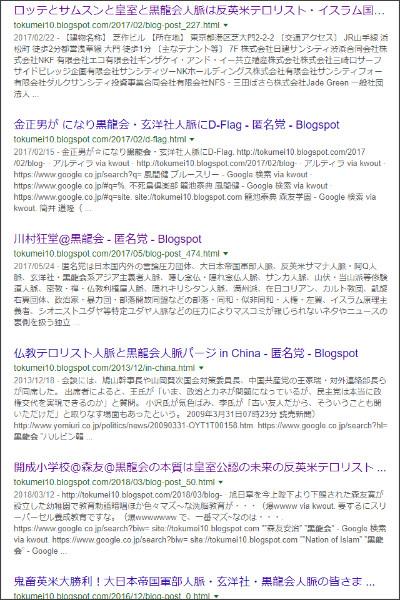 https://www.google.co.jp/search?ei=7r3AWoKTKsfY0gK_rZWIBw&q=site%3A%2F%2Ftokumei10.blogspot.com+%E9%BB%92%E9%BE%8D%E4%BC%9A&oq=site%3A%2F%2Ftokumei10.blogspot.com+%E9%BB%92%E9%BE%8D%E4%BC%9A&gs_l=psy-ab.3...2830.5066.0.5740.12.12.0.0.0.0.122.1183.1j10.11.0....0...1c.1j4.64.psy-ab..1.2.242...0i4k1j0i4i30k1.0.c1Rih8JPX4Y