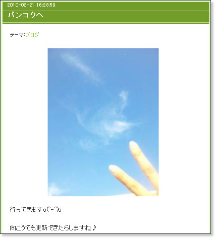 http://ameblo.jp/hitomi-akino/entry-10464466665.html