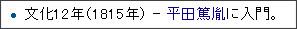 http://ja.wikipedia.org/wiki/%E4%BD%90%E8%97%A4%E4%BF%A1%E6%B7%B5