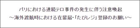 http://www2.anzen.mofa.go.jp/info/pcwideareaspecificinfo.asp?infocode=2015C336