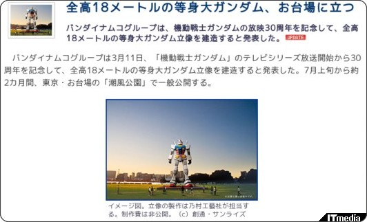 http://plusd.itmedia.co.jp/lifestyle/articles/0903/11/news043.html