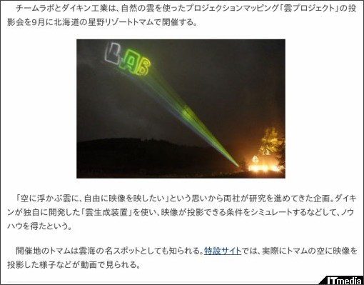http://www.itmedia.co.jp/news/articles/1307/25/news119.html