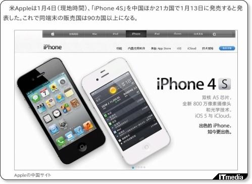 http://www.itmedia.co.jp/news/articles/1201/05/news009.html