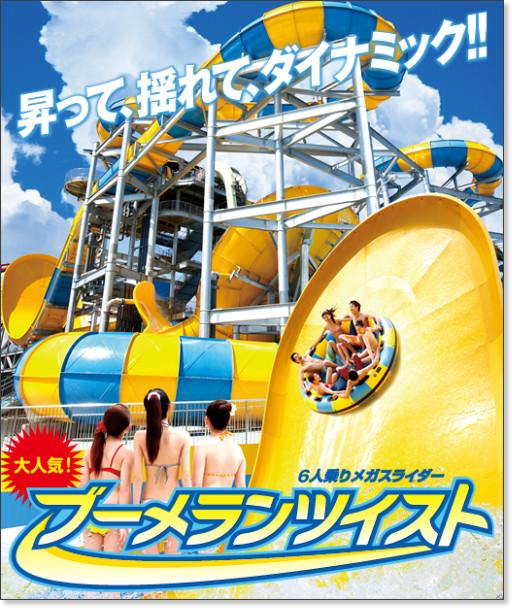 http://www.nagashima-onsen.co.jp/page.jsp?id=11213
