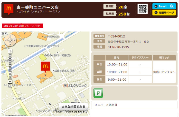 http://www.mcdonalds.co.jp/shop/map/map.php?strcode=02511
