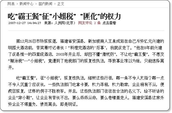 http://news.163.com/07/1227/14/40NNJJ7I0001124J.html
