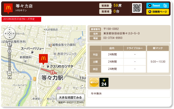 http://www.mcdonalds.co.jp/shop/map/map.php?strcode=13132
