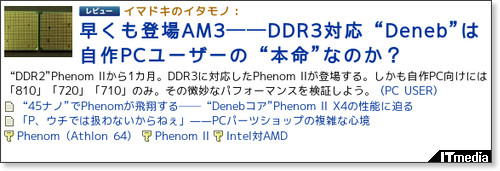 http://plusd.itmedia.co.jp/pcuser/articles/0902/09/news056.html