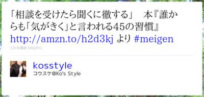 http://twitter.com/kosstyle/status/13488261741678592
