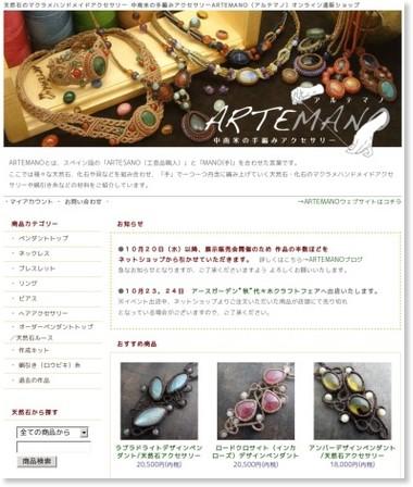 http://artemano.shop-pro.jp/