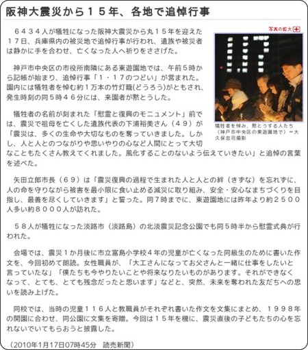 http://www.yomiuri.co.jp/national/news/20100117-OYT1T00185.htm