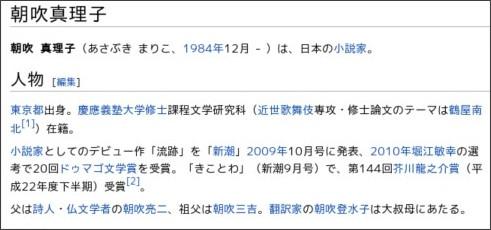 http://ja.wikipedia.org/wiki/%E6%9C%9D%E5%90%B9%E7%9C%9F%E7%90%86%E5%AD%90
