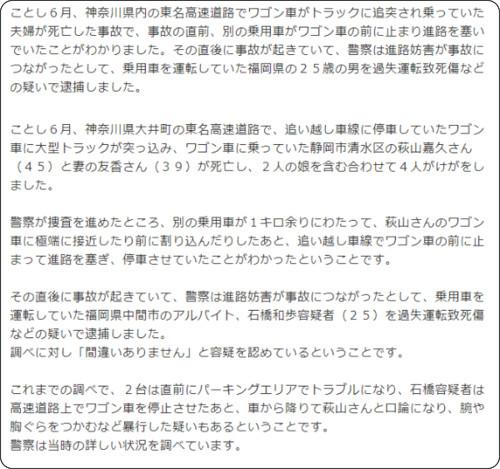 http://www3.nhk.or.jp/news/html/20171010/k10011173551000.html