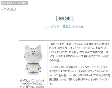 http://tokumei10.blogspot.jp/2014/06/blog-post_545.html
