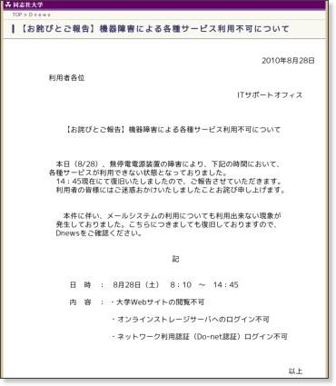 http://www.doshisha.ac.jp/dnews/1282985650.html