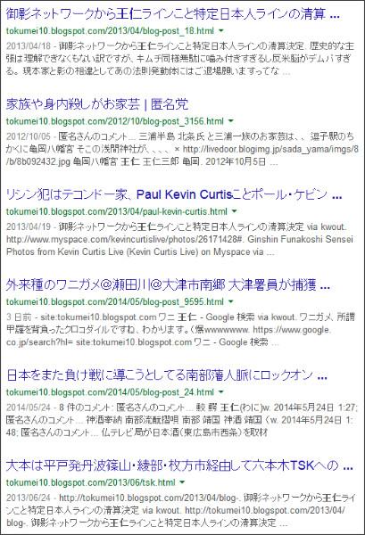 http://www.google.co.jp/search?hl=ja&safe=off&biw=1145&bih=939&q=site%3Atokumei10.blogspot.com+&btnG=%E6%A4%9C%E7%B4%A2&aq=f&aqi=&aql=&oq=#hl=ja&q=site:tokumei10.blogspot.com+%E7%8E%8B%E4%BB%81&safe=off