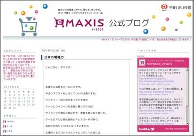 http://emaxis.weblogs.jp/