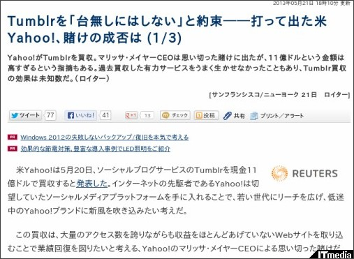 http://www.itmedia.co.jp/news/articles/1305/21/news104.html