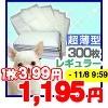 ペットシーツ レギュラー 超薄型(300枚入)