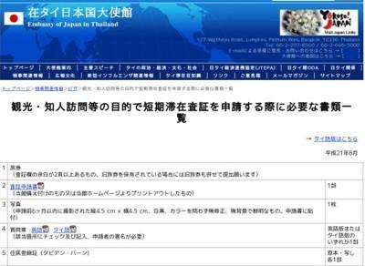 http://www.th.emb-japan.go.jp/jp/consular/visa1.htm