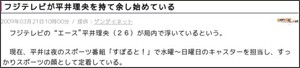 http://news.livedoor.com/article/detail/4071596/