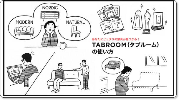 http://tabroom.jp/#top