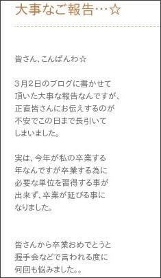 http://www.ske48.co.jp/blog/?id=20120309230017608&writer=kinoshita_yukiko