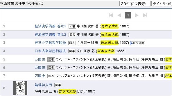 http://kindai.ndl.go.jp/search/searchResult?SID=kindai&searchWord=%E5%B2%A9%E6%9C%AC%E7%B1%B3%E5%A4%AA%E9%83%8E