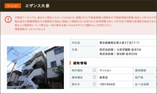 http://www.homes.co.jp/archive/b-11186665/