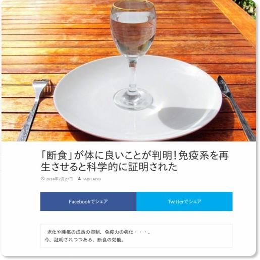 http://tabi-labo.com/20355/fasting/