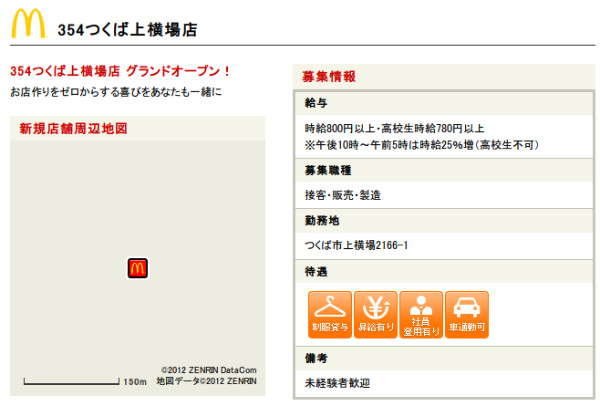 http://www.mcdonalds.co.jp/recruit/crew/shop/n_2012111303