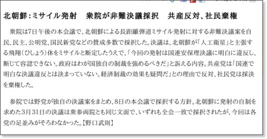 http://mainichi.jp/select/seiji/news/20090407dde001010027000c.html