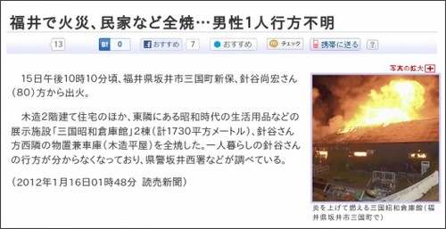 http://www.yomiuri.co.jp/national/news/20120115-OYT1T00833.htm