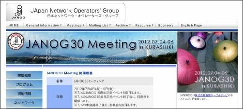 http://www.janog.gr.jp/meeting/janog30/