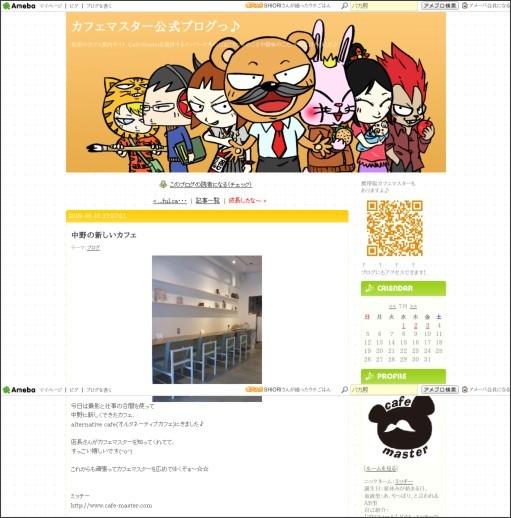 http://ameblo.jp/cafe-master/entry-10277870351.html